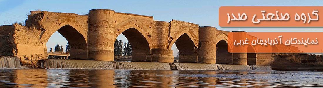 نمایندگی صدر آذربایجان غربی