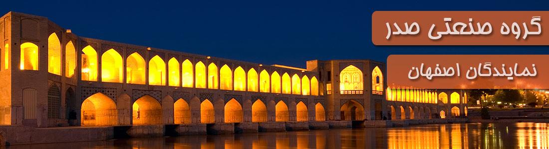 نمایندگی صدر اصفهان