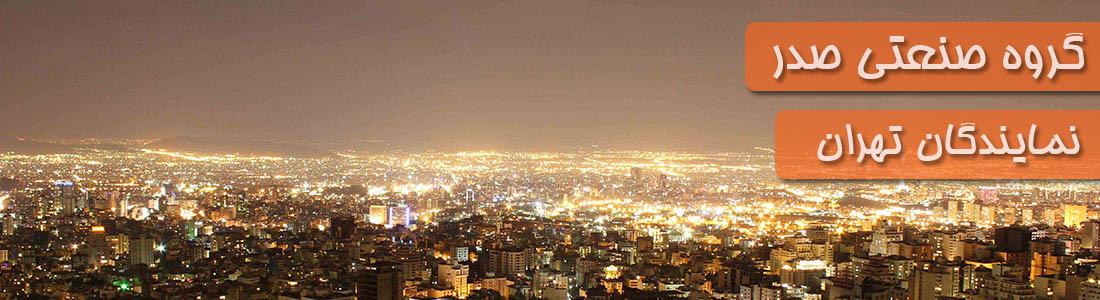 نمایندگی صدر تهران
