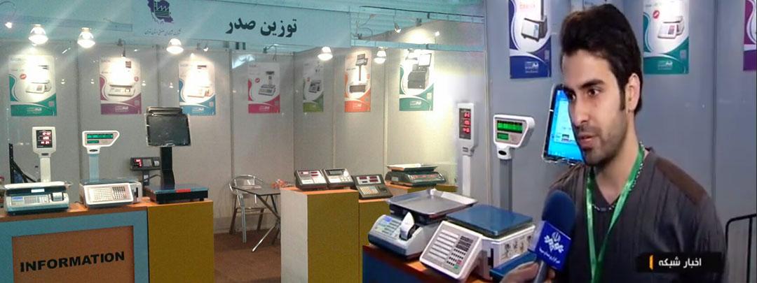 نمایشگاه توانمندی های صنایع کوچک و متوسط